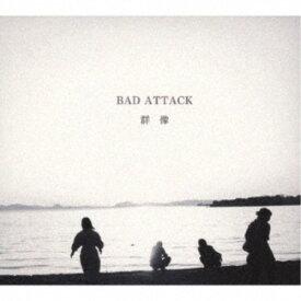 BAD ATTACK/群像 【CD】