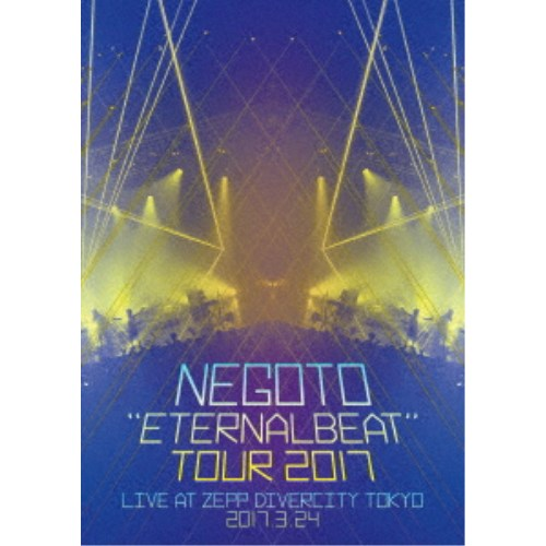 ねごと/ETERNALBEAT TOUR 2017 【DVD】