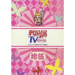戦国鍋TV 〜なんとなく歴史が学べる映像〜 拾伍 【DVD】