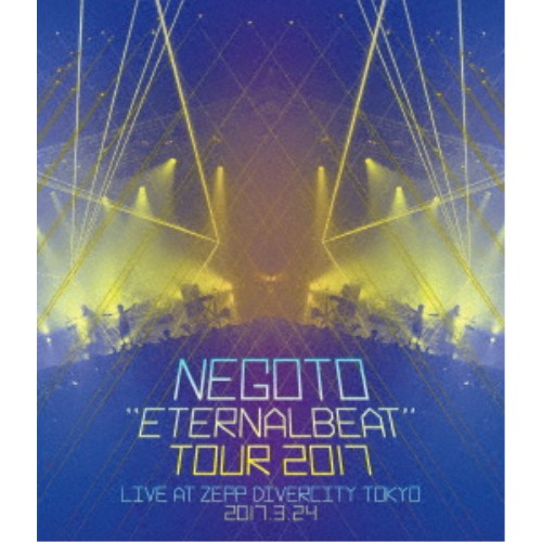 ねごと/ETERNALBEAT TOUR 2017 【Blu-ray】