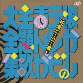 (オムニバス)/懐かしのテレビまんが主題歌大全集 特撮ヒーロー編 【CD】