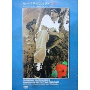 サーフテクニック 入門 with ティム カラン 復刻版サーフィン VOL.1 【DVD】