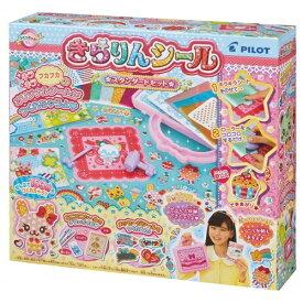 きらりんシール スタンダードセット おもちゃ こども 子供 女の子 ままごと ごっこ 作る 6歳