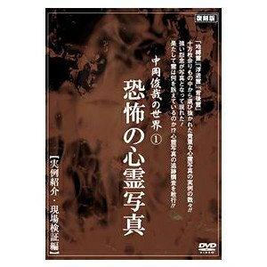 中岡俊哉の世界 1 恐怖の心霊写真 【DVD】
