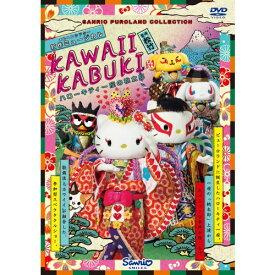KAWAII KABUKI ハローキティ一座の桃太郎 【DVD】