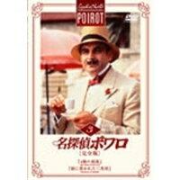 名探偵ポワロ [完全版] Vol.3 【DVD】