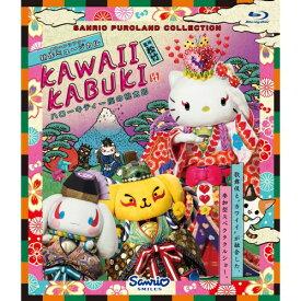 KAWAII KABUKI ハローキティ一座の桃太郎 【Blu-ray】