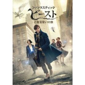 ファンタスティック・ビーストと魔法使いの旅 【DVD】