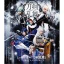 ミュージカル『刀剣乱舞』 〜つはものどもがゆめのあと〜 【Blu-ray】