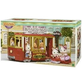シルバニアファミリー TV-01 街のおでかけトラム おもちゃ こども 子供 女の子 人形遊び ハウス 3歳