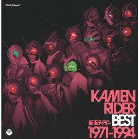 (キッズ)/KAMEN RIDER BEST 1971-1994 【CD】