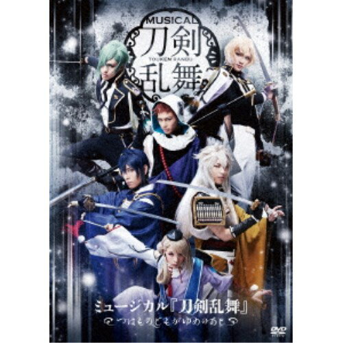 ミュージカル『刀剣乱舞』 〜つはものどもがゆめのあと〜 【DVD】