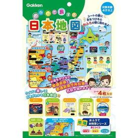おふろで旅する日本地図おもちゃ こども 子供 知育 勉強 4歳