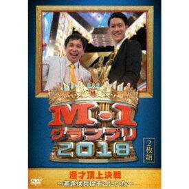 M-1グランプリ2018〜若き伏兵はそこにいた〜 【DVD】