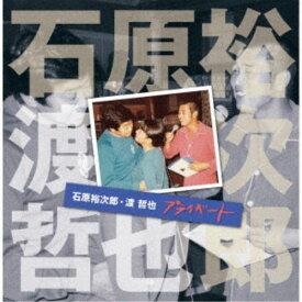 【送料無料】石原裕次郎・渡哲也/石原裕次郎・渡哲也 プライベート 【CD】