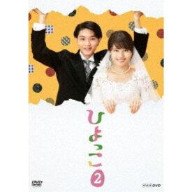ひよっこ2 【DVD】