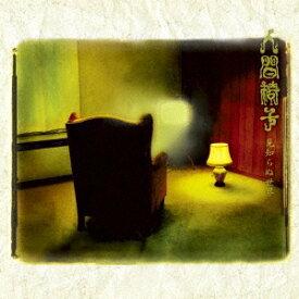 人間椅子/見知らぬ世界 【CD】