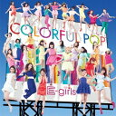 E-girls/COLORFUL POP (初回限定) 【CD+DVD】