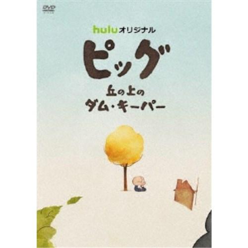 ピッグ 丘の上のダム・キーパー 【DVD】