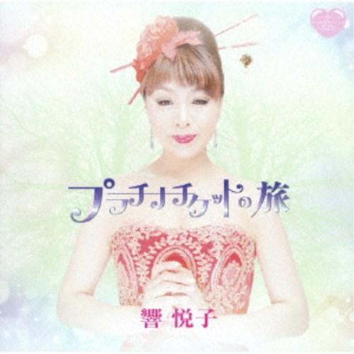 響悦子/プラチナチケットの旅 【CD】