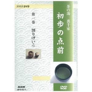 NHK趣味悠々 茶の湯 裏千家 初歩の点前 【DVD】
