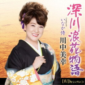 川中美幸/深川浪花物語 Coupling with いなか侍 【CD+DVD】