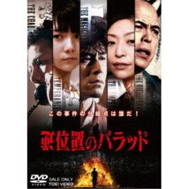 逆位置のバラッド 【DVD】