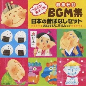 (教材)/つかえる!あそべる!劇あそびBGM集 日本の昔ばなしセット おむすびころりん ほか 【CD】