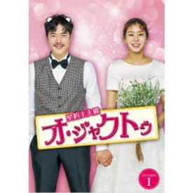 契約主夫殿オ・ジャクトゥ DVD-BOX1 【DVD】