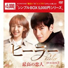 ヒーラー〜最高の恋人〜 DVD-BOX2 【DVD】