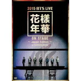 防弾少年団/2015 BTS LIVE<花様年華 on stage>〜Japan Edition〜at YOKOHAMA ARENA 【DVD】