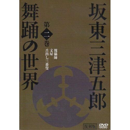 日本の伝統芸能 坂東三津五郎・舞踊の世界 第二巻 歌舞伎と坂東流 【DVD】