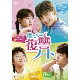僕たちの復讐ノート DVD-BOX 【DVD】