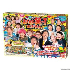 よしもと 笑-1ボードゲームおもちゃ こども 子供 パーティ ゲーム 6歳