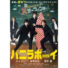 バニラボーイ トゥモロー・イズ・アナザー・デイ 豪華版 【Blu-ray】