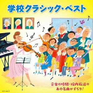 (クラシック)/学校クラシック・ベスト 音楽の時間・校内放送のあの名曲がずらり! 【CD】
