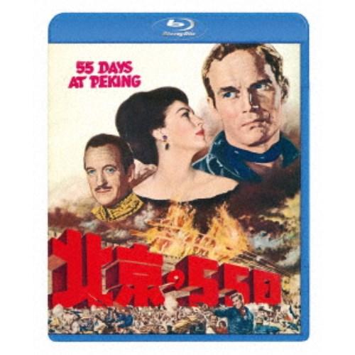 北京の55日 【Blu-ray】