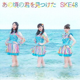 SKE48/あの頃の君を見つけた《Type-B》 (初回限定) 【CD+DVD】