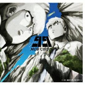 MOB CHOIR/99《アニメ盤》 【CD+DVD】