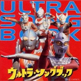 (オムニバス)/ウルトラ・ソングブック 【CD】
