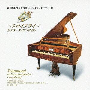 小倉貴久子/夢〜トロイメライ〜 【CD】