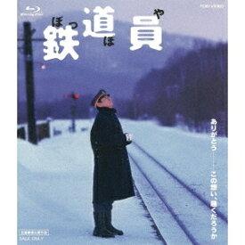 鉄道員 【Blu-ray】