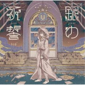 そらる/銀の祈誓《限定盤A》 (初回限定) 【CD+DVD】