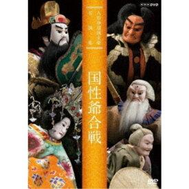 人形浄瑠璃文楽名演集 国性爺合戦 【DVD】
