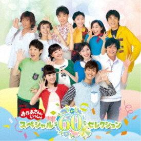 (キッズ)/NHK おかあさんといっしょ スペシャル60セレクション 【CD】