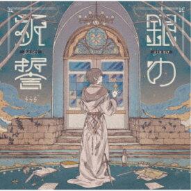 そらる/銀の祈誓《限定盤B》 (初回限定) 【CD+DVD】