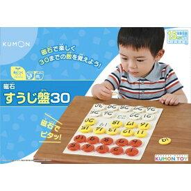 くもんの磁石すうじ盤30おもちゃ こども 子供 知育 勉強 1歳5ヶ月