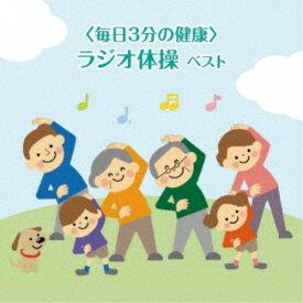 (趣味/教養)/<毎日3分の健康> ラジオ体操 ベスト 【CD】