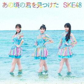 SKE48/あの頃の君を見つけた《通常盤/Type-B》 【CD+DVD】