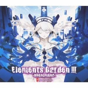 Elements Garden/Elements Garden III 〜phenomena〜 【CD】